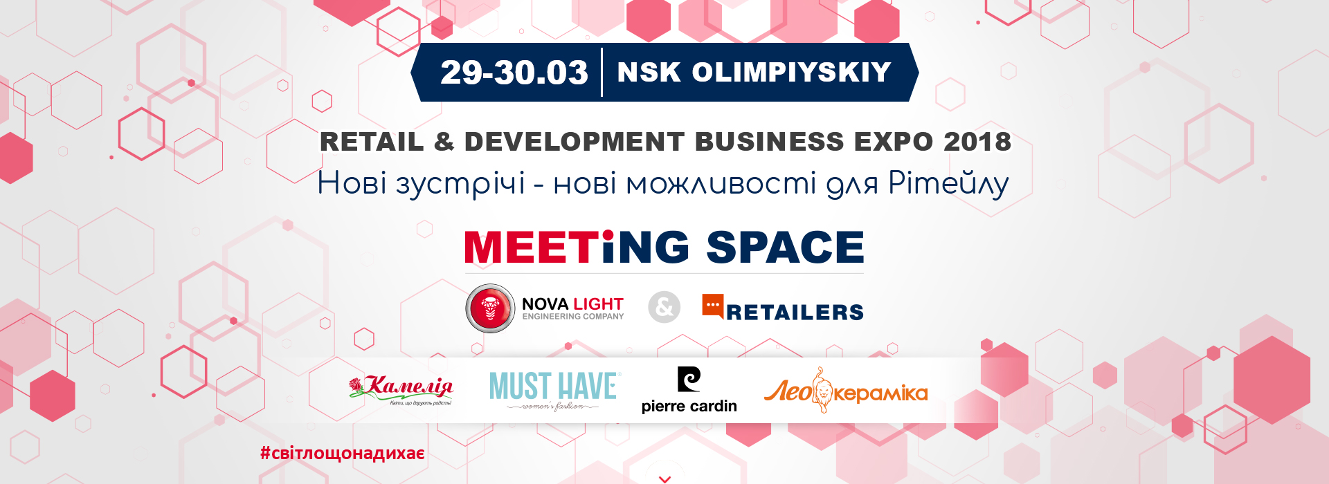 Meeting space_Nova-light_&Retailers-ukr