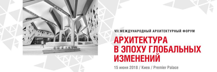 VII International Architecture Forum