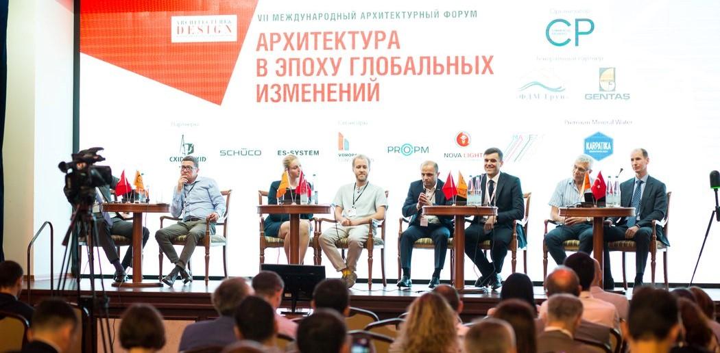 VII Міжнародний архітектурний форум